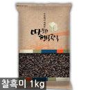 국산 찰흑미 1kg