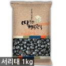 국산 서리태 1kg