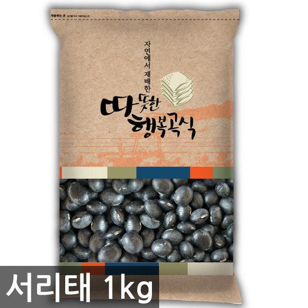 국산 서리태 1kg /쿠폰가 9680원