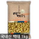국산 백태 1kg