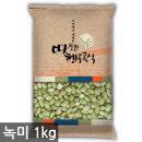 국산 녹미 1kg