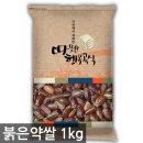 국산 붉은약쌀 1kg /홍미