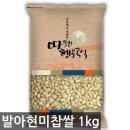 국산 발아현미찹쌀 1kg
