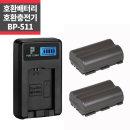 캐논 BP-511 호환배터리 2개+LCD 1구 충전키트_IP
