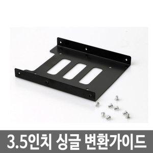 MAXTEK맥스터 2.5 SSD/HDD to 3.5 싱글 변환 가이드