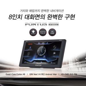 현대폰터스 네비게이션 P885 GINI NEXT 3D 매립 거치