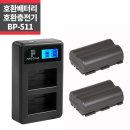 캐논 BP-511 호환배터리 2개+LCD 2구 충전키트_IP
