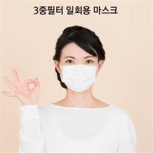 브랜드명상품명3중필터 일회용 마스크 50매 화이트