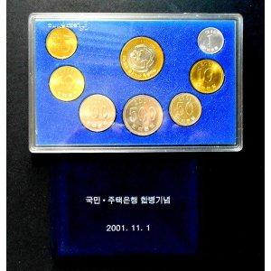 국민은행 주택은행 2001년 합병기념 민트 세트