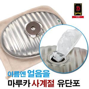 마루카 사계절 냉온 아연 유단포 3.4L