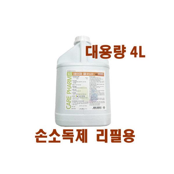 케어 세이퍼겔 손소독제 리필용 대용량 4L (겔타입)