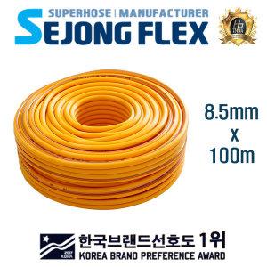 고품질 세종플렉스 고압분무기호스 8.5mm x 100m 약줄