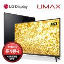 MX32H 81cm(32) LEDTV LG무결점패널 2년AS 에너지1등급