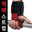 헬스 스트랩 손목 보호대 용품 역도 리프팅 스트렙