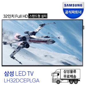 삼성 32인치 TV FHD LED USB 자동재생 스탠드형 설치