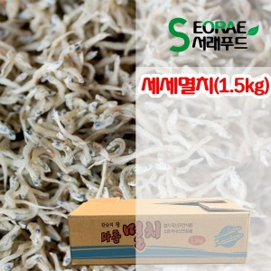서래푸드 국내산 세세멸치(지리잔멸치) 1.5kg 박스