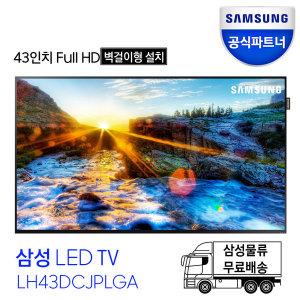 삼성 43인치 TV FHD LED USB 자동재생 벽걸이형 설치