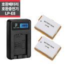 캐논 LP-E8 호환배터리 2개+LCD 1구 충전키트_IP