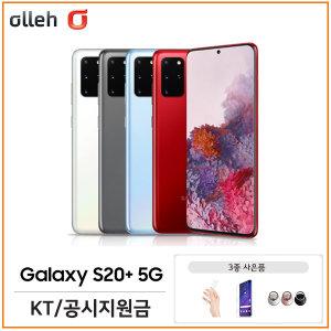 갤럭시S20플러스 5G/KT기기변경/공시지원/현완