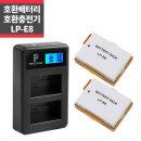 캐논 LP-E8 호환배터리 2개+LCD 2구 충전키트_IP