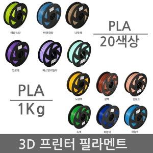 3D프린터 필라멘트 1kg PLA 1.75mm