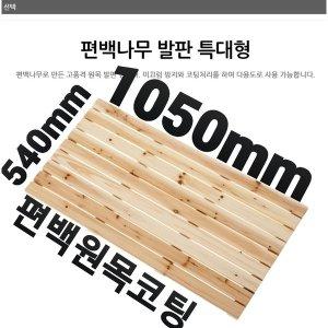 무료)편백/대90x54특105x54/물에잘썩지않는 원목발판