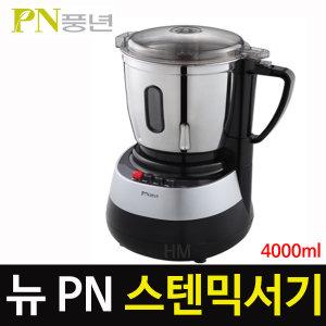 PN풍년 신제품 4L 뉴스텐믹서기 (버튼형) SMKANB-4000