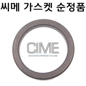 CIME 씨메 가스켓 순정품 CO-05 C0-03 토탈블루/블랙