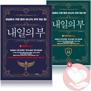 내일의 부 1+2 권 낱권세트 / 트러스트북스 책 사2