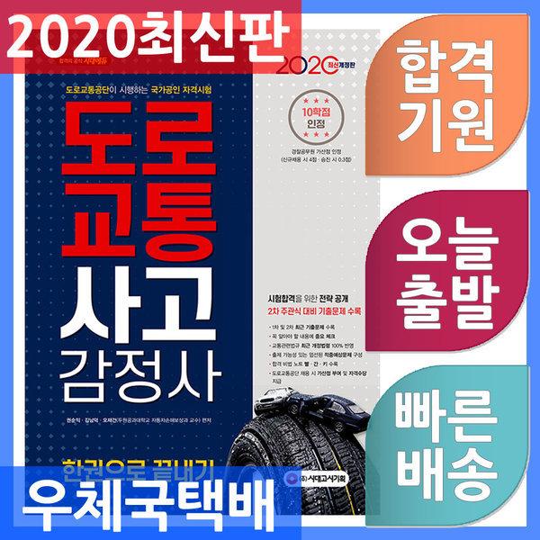 시대고시기획/도로교통사고감정사 한권으로 끝내기 - 주관식 대비 기출복원 문제 수록 2020