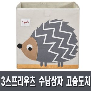 3스프라우츠 수납상자 고슴도치/ 스토리지 박스 / 장