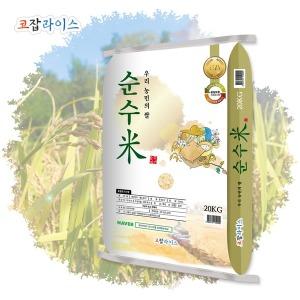 코잡라이스 쌀 순수미 20kg/2019년 햅쌀 당일도정 쌀