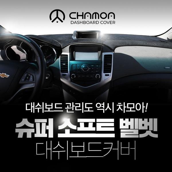 차모아 대쉬보드커버 슈퍼소프트벨벳 로고각인 서비스