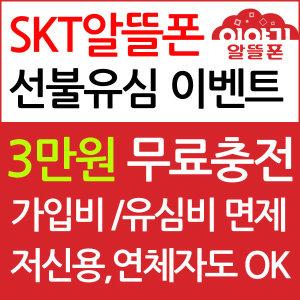 SK선불유심/3만원무료충전/SK선불폰/이야기알뜰폰