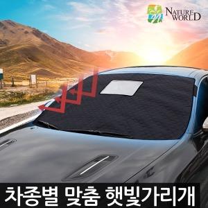 차종별맞춤형 차량용 햇빛가리개 앞유리덮개 방수코팅