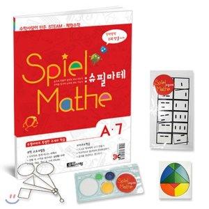 수학사랑이 만든 초등 STEAM 체험수학 슈필마테 A7  수학사랑 연구소