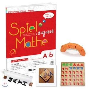 수학사랑이 만든 초등 STEAM 체험수학 슈필마테 A6  수학사랑 연구소