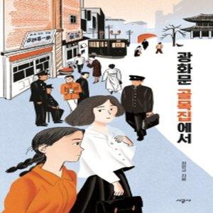 이든북-시공 / 광화문 골목집에서 - 시공 청소년 문학