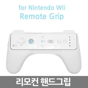 닌텐도 위 Wii 리모컨 핸드그립 Wii 리모컨 핸드그립