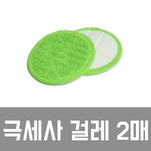 파워스윙 진공물걸레청소기 소모품 / 극세사 걸레(2매)