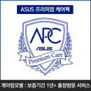 ASUS 프리미엄 케어팩 보증기간 1년추가+출장방문케어