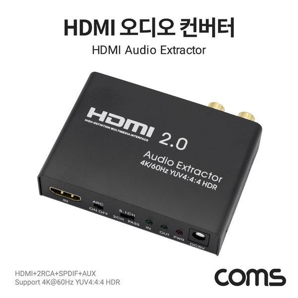 HDMI to HDMI+2RCA+AUX+광 오디오 출력 컨버터/4K60Hz