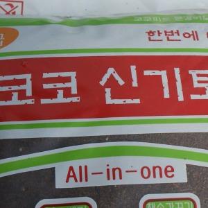 코코신기토 원예용 화분 배양토 혼합토 8L