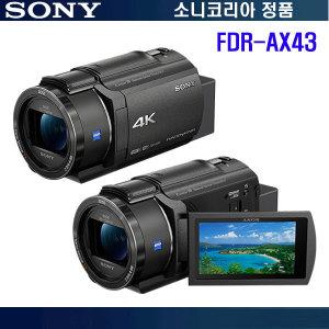 소니코리아 SONY FDR-AX43 +소니64G U3(주)디카인메카