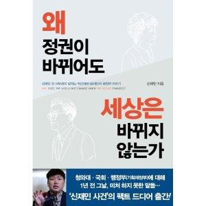 왜 정권이 바뀌어도 세상은 바뀌지 않는가 : 신재민 전 사무관이 말하는 박근혜와 문재인의 행정부...