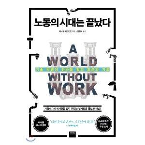노동의 시대는 끝났다 : 기술 빅뱅이 뒤바꿀 일의 표준과 기회  대니얼 서스킨드