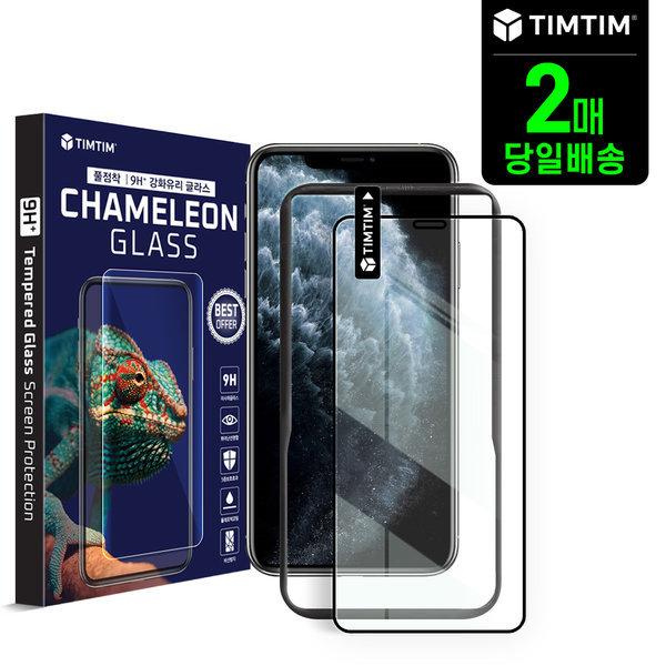 아이폰 11프로 풀커버 강화유리 액정보호필름 2매