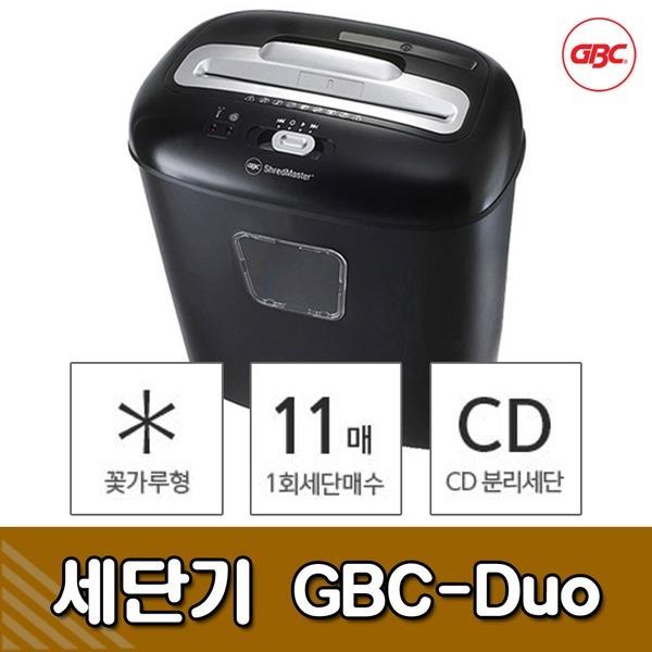 세단기 GBC Duo / 꽃가루형 CD분리세단 문서분쇄기