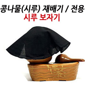 시루보자기(소)/콩나물시루 전용 새싹재배/덮개/커버