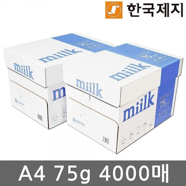 z 밀크 A4 복사용지 A4용지 75g 4000매(2박스)